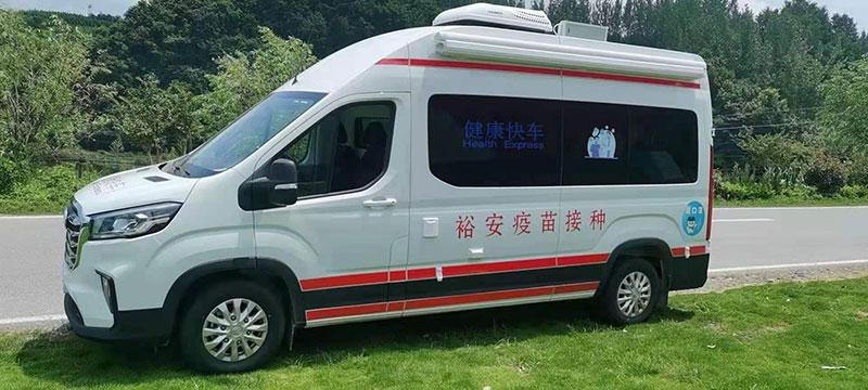 最新蓝牌大通V90疫苗接种医疗车推荐车型_现车
