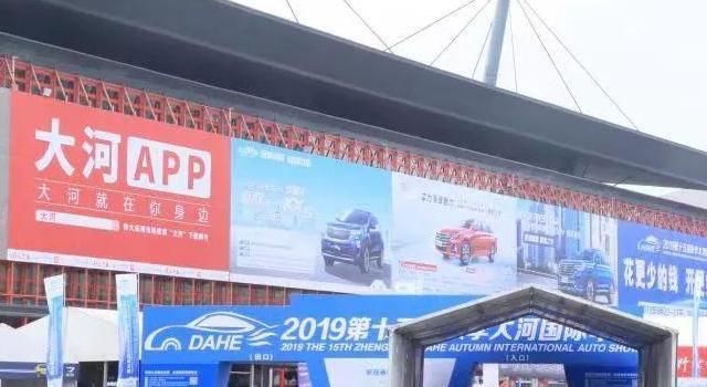2021第十七届春季大河国际车展
