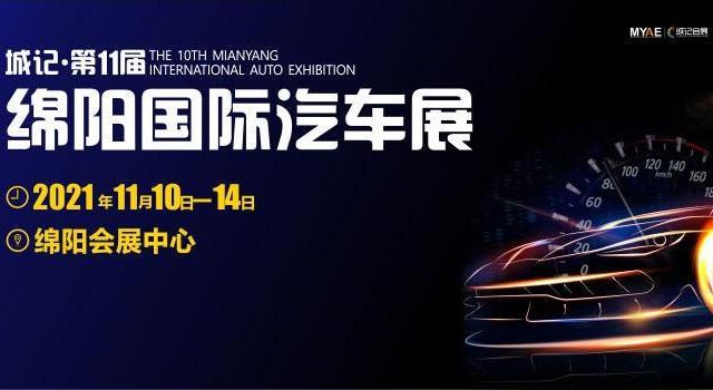 城记·第11届绵阳国际汽车展