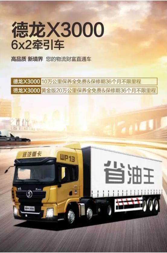 陜汽德龍X3000 6x2國五牽引車?5大價值重磅來襲