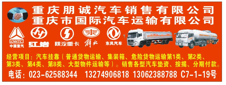 重庆朋诚重型卡车销售有限公司