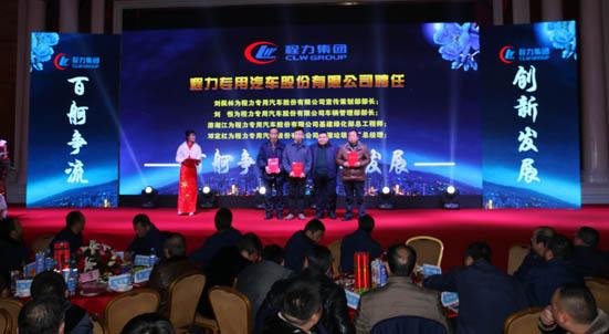 百舸争流,创新发展----程力集团2017年年会在凤凰大酒店隆重举行