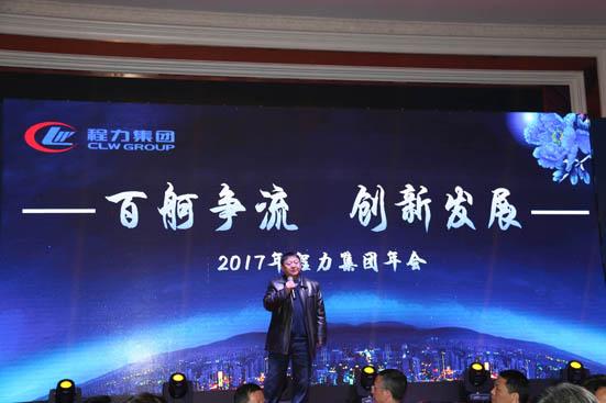 程力汽车集团公司董事长程道国2017新年献词