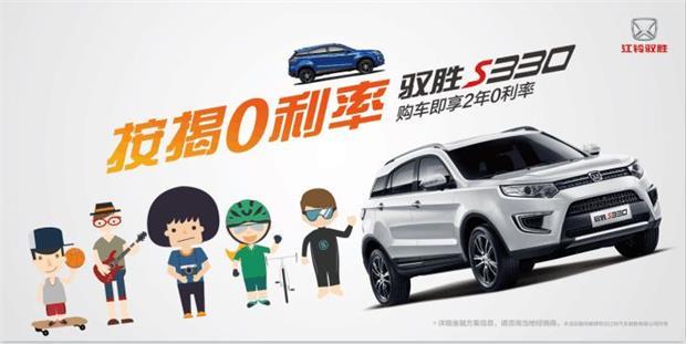 驭胜S330贷款购车两年0利率