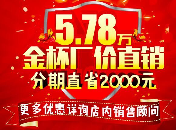 金杯流动服务车5.78万 分期直省2000元