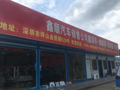 鑫顺汽车城