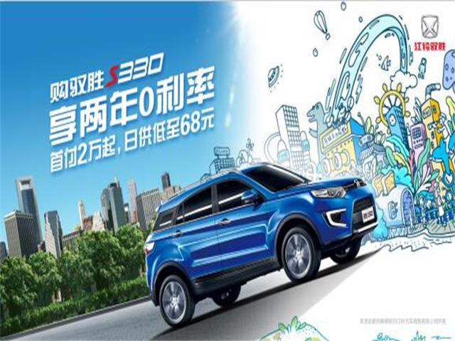 购驭胜S330 享两年0利率 低首付 低日供