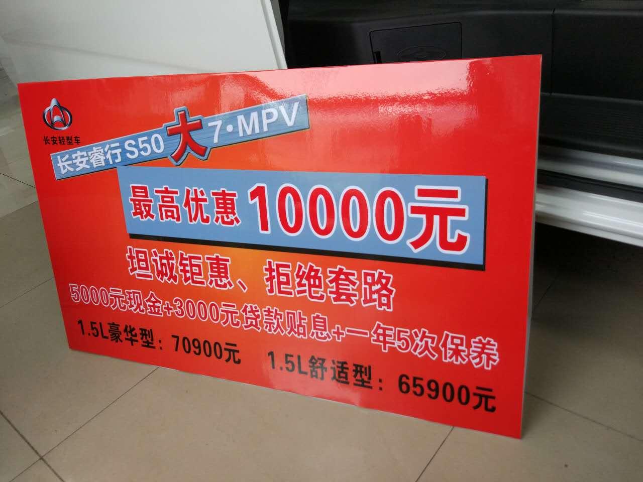 劲爆来袭 长安睿行S50钜惠10000元