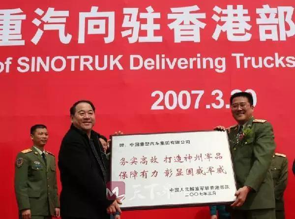 中国重汽军车献礼香港回归二十周年
