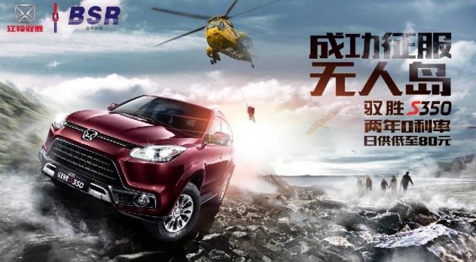 江铃驭胜S350按揭最高可享受6000元补贴
