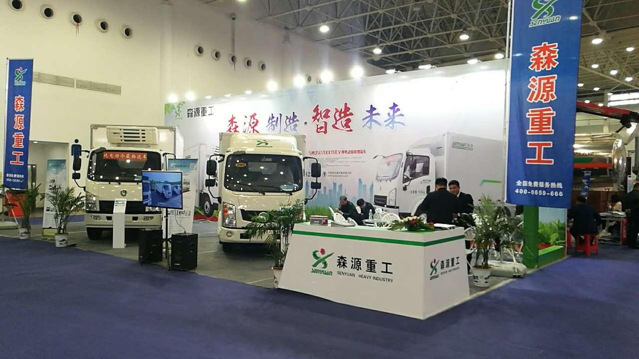 重磅!!!森源携2款新能源物流车亮相中国国际商用车展!