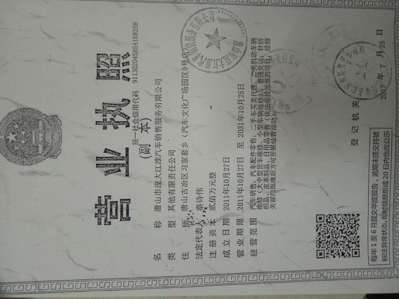 唐山市庞大江淮汽车销售服务有限公司