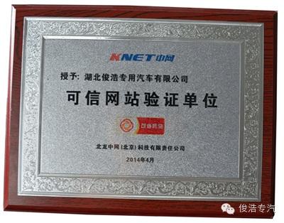 热烈祝贺湖北俊浩专用汽车有限公司获得可信网站认证