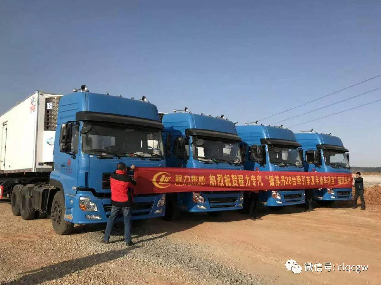 名企风采:程力制造,军工品质----程力专用汽车股份有限公司援助苏丹28辆牵引车及半挂冷藏车项目顺利完成任务