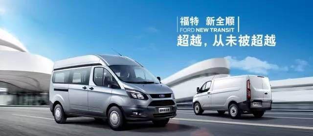 福特新全顺柳州江铃购车优惠交2000抵7000元