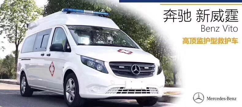 程力高端救护车厂奔驰新威霆救护车