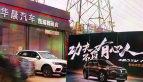自主高端SUV华晨中华v7北京凯瑞翔通店头上市  售价10.87万元起