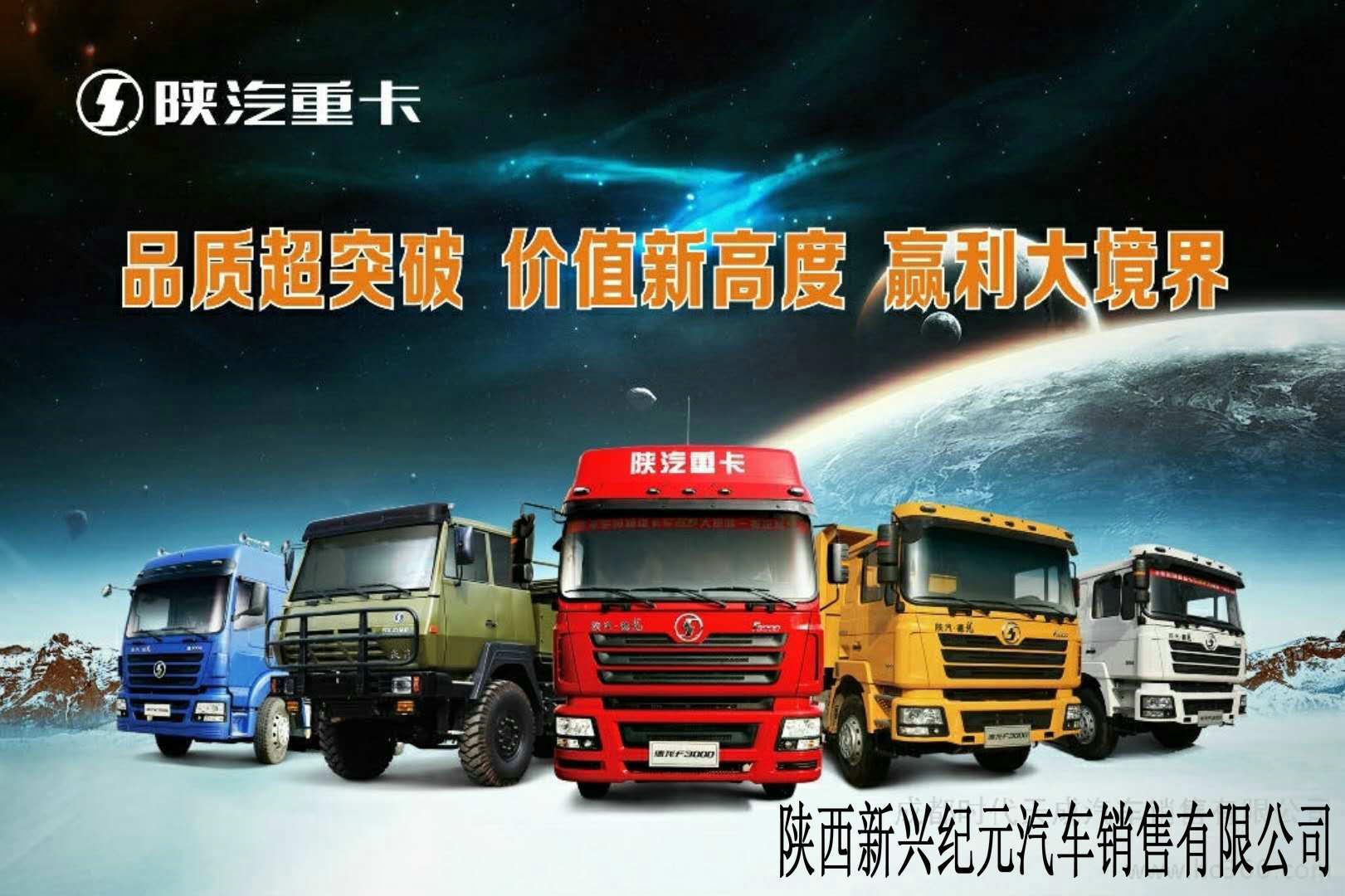 陕汽新M3000轻量化版自卸车多少钱