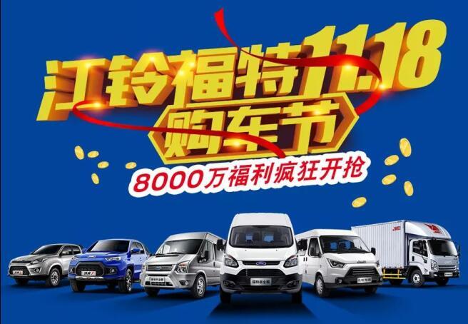 江铃福特11.18购车节-柳州站即将开启