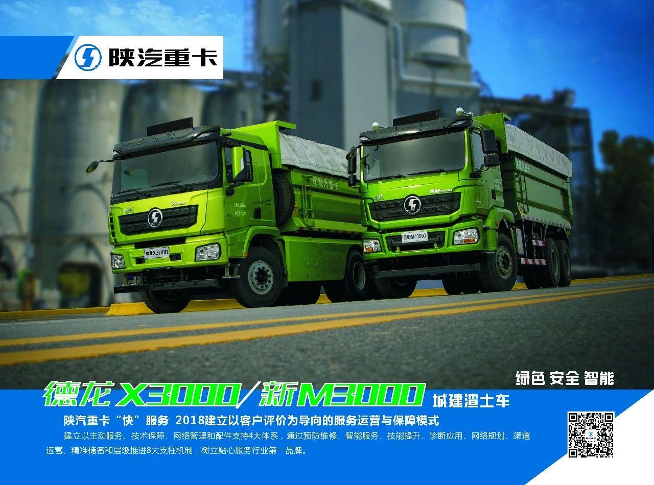 陕汽德龙X3000/新M3000 城建渣土车,为您创造蓝天白云