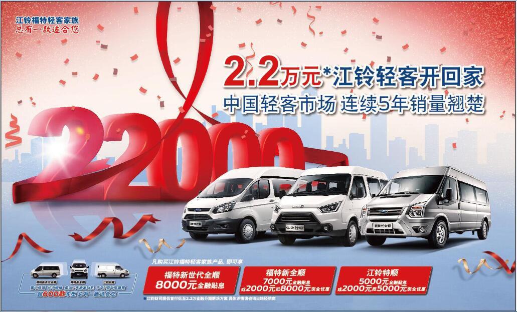 首付低至2.2万元 江铃福特轻客开回家