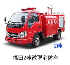 微型消防车|小型消防车|村镇消防车