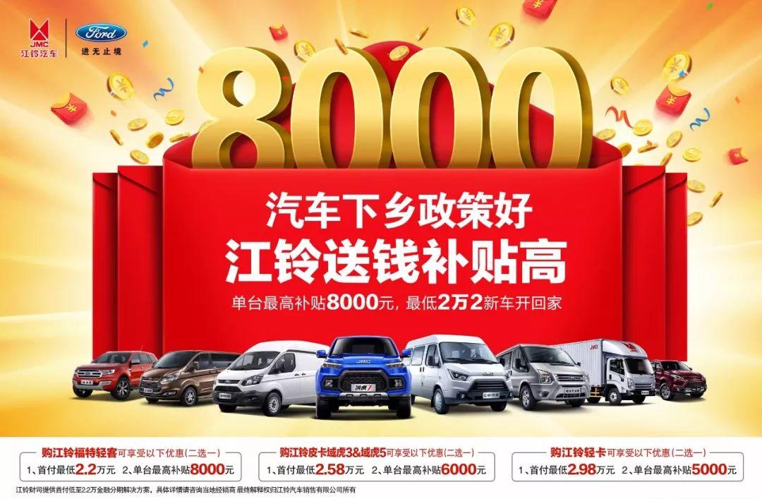 """官宣了!江鈴汽車推出至高8千元""""汽車下鄉""""惠民政策"""
