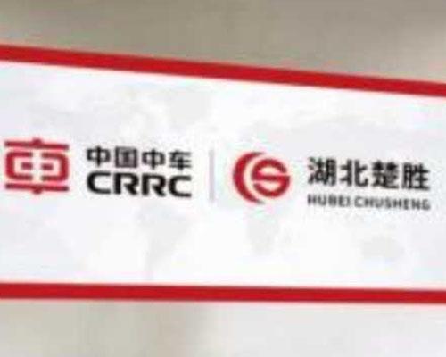 中国中车湖北楚胜专用汽车制造有限公司