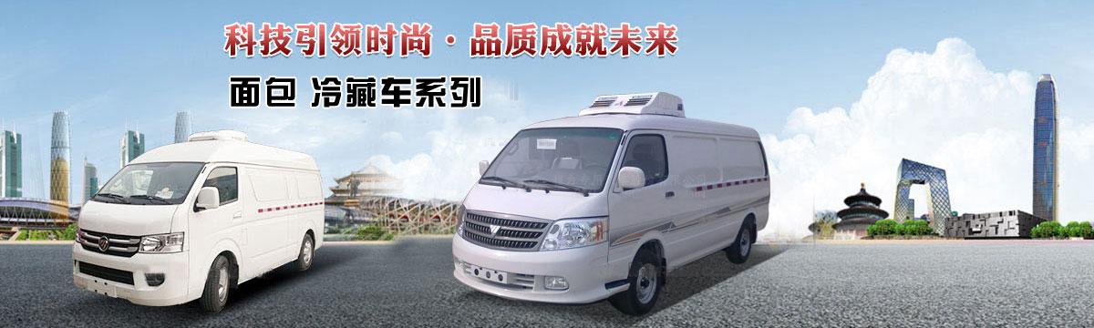 夏季购买冷藏车,面包式冷藏车和厢式冷藏车该如何选择!