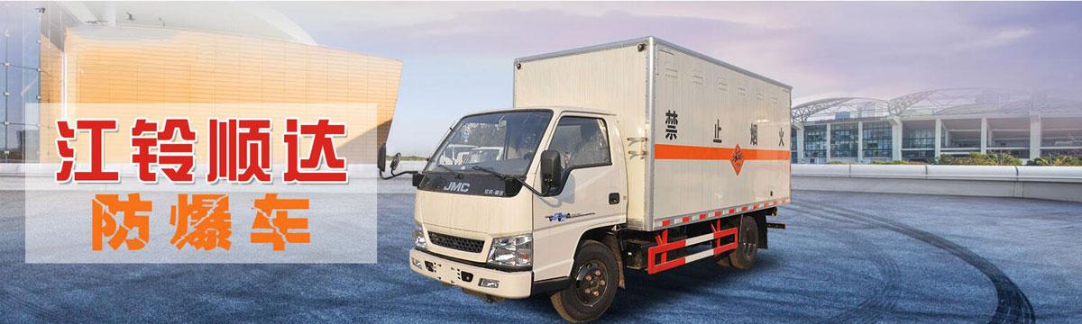 易燃氣體廂式冷藏車