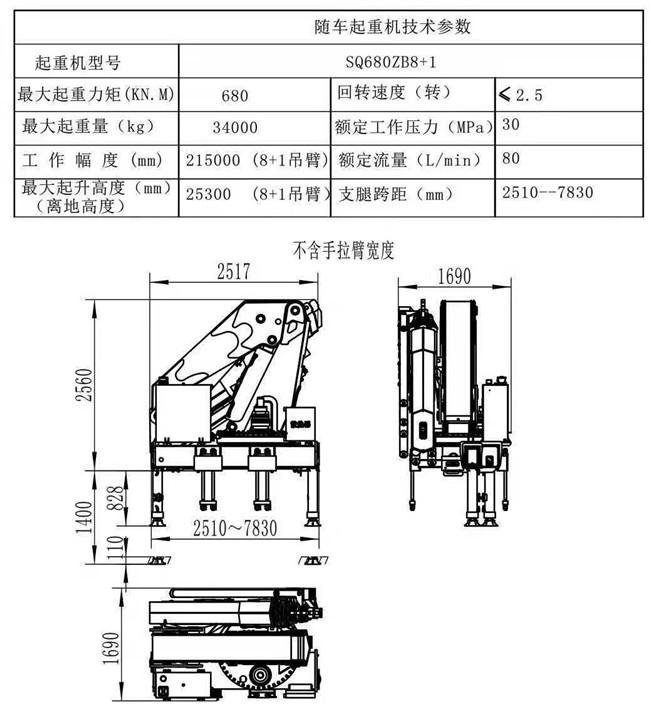 34噸隨車吊_東風天龍前四后八江威34噸隨車吊350大馬力
