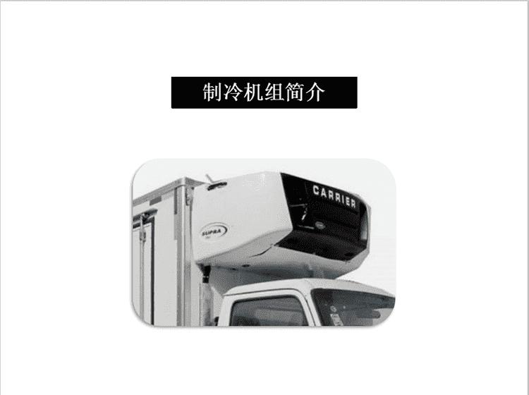 冷藏车冷机的温度划分与品牌种类,购买冷藏车选择冷藏机组也很关键!