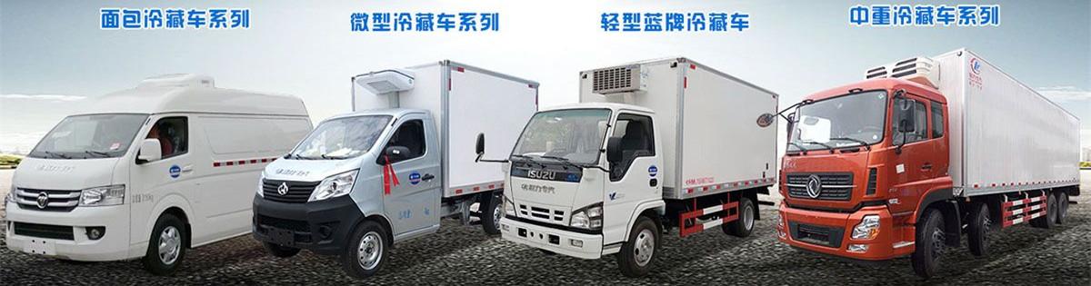 国六4.2米福田欧马可S3冷藏车横空出世,你们的小三车来了