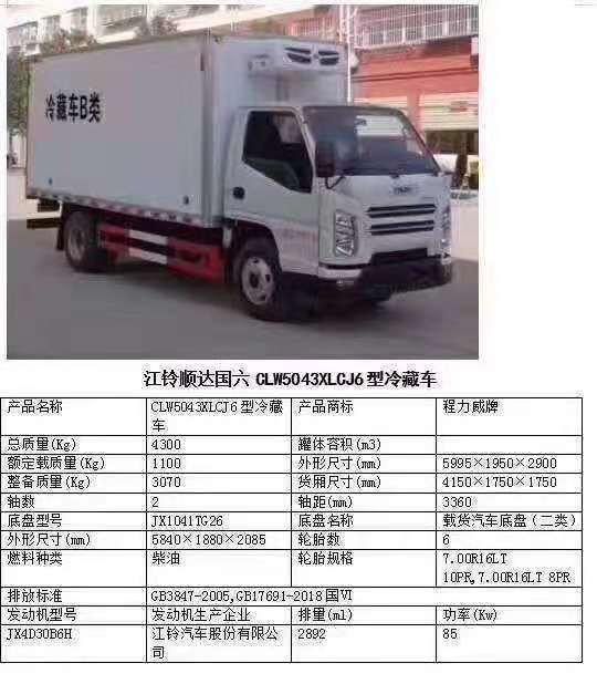 江铃国六蓝牌冷藏车厂家价格