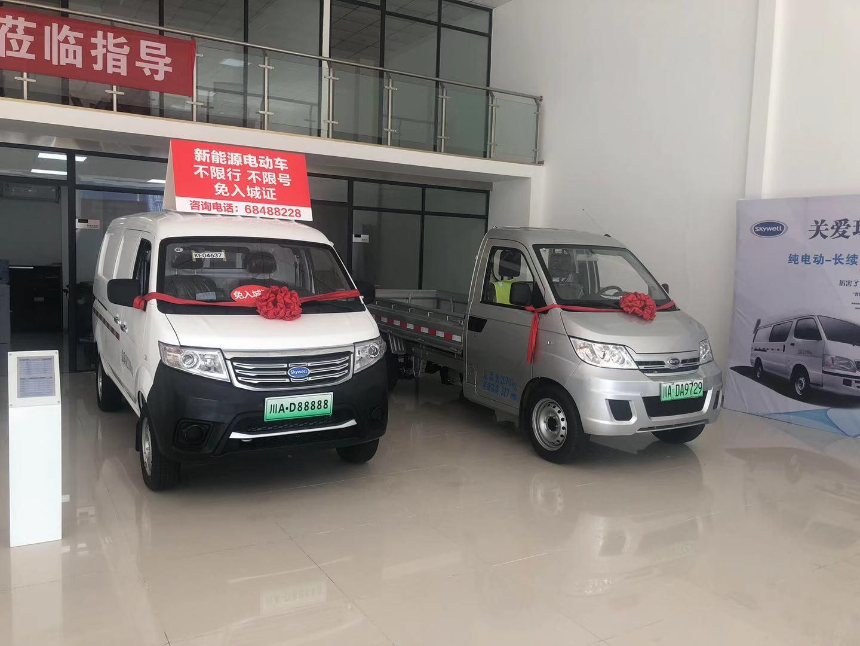 四川省成都新能源电动货车配置_成都新能源面包车价格_车型_销售点