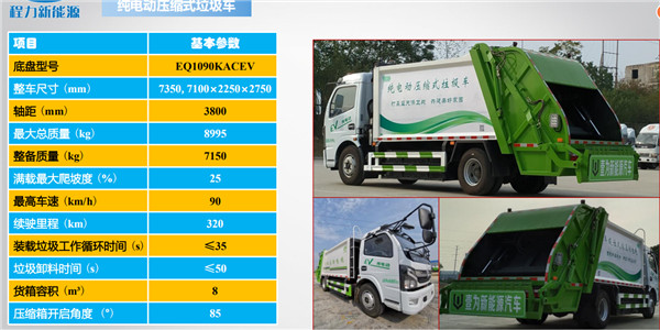 新能源环卫车_纯电动环卫底盘_纯电动压缩垃圾车