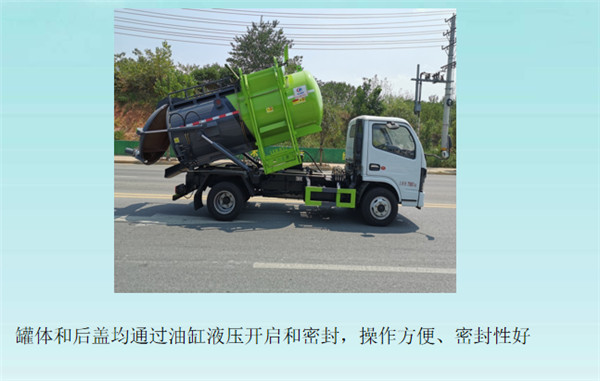 餐厨垃圾车_清洗吸污车_程力集团专用车厂家