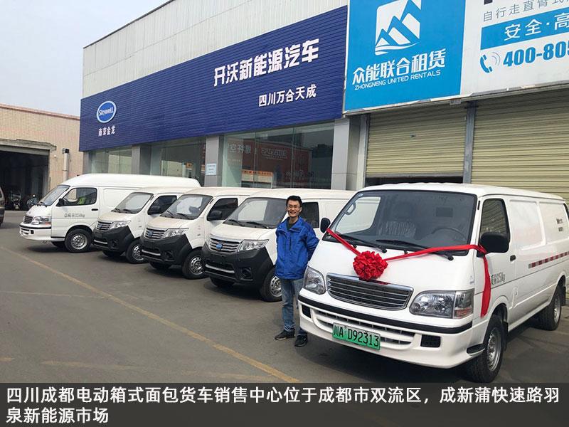 成都新能源廂式電動貨車租賃、售賣
