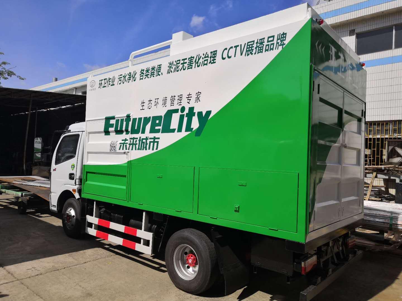 环保工程污泥粪便净化车