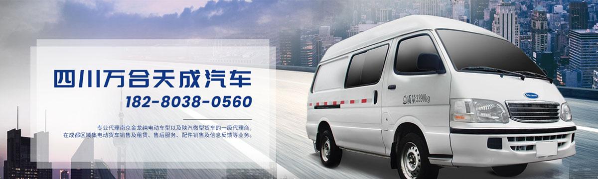 四川新能源貨車