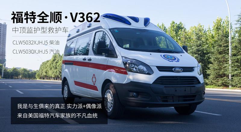 福特全顺V362救护车 救护车厂家 江铃福特救护车
