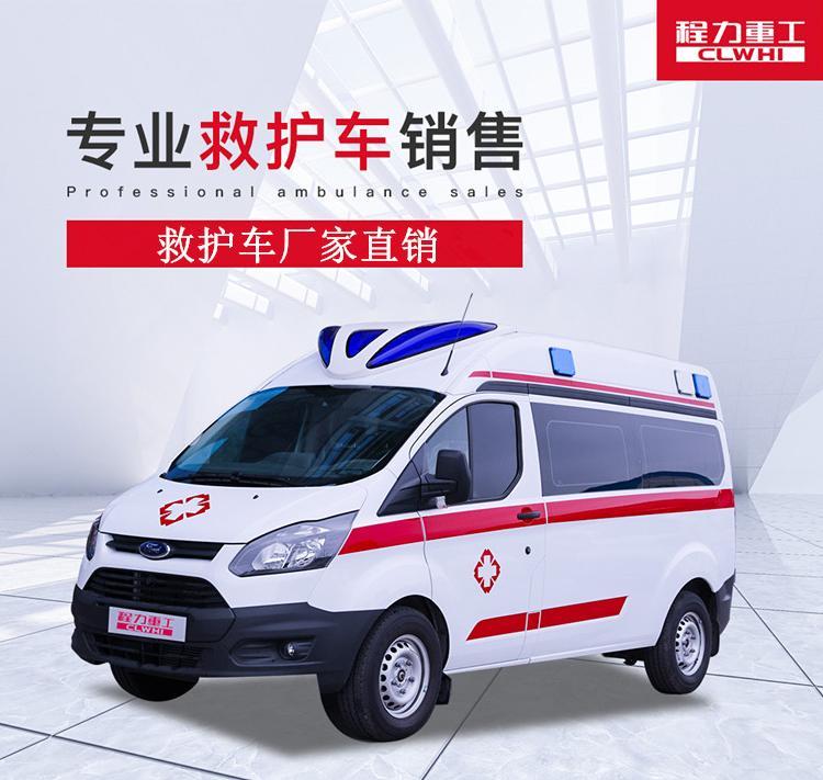福特新全顺救护车价格