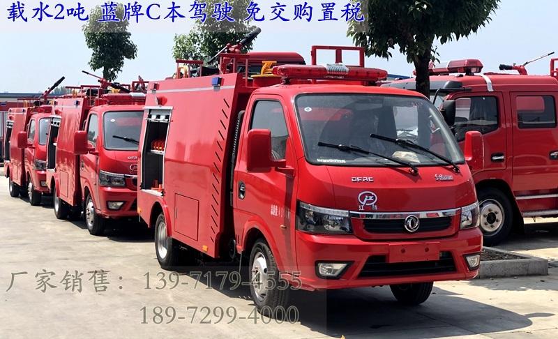東風小型2噸水罐消防車廠家現貨降價促銷