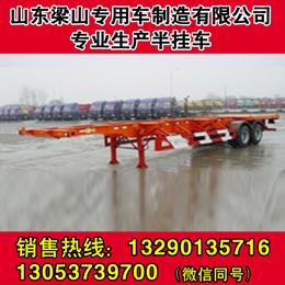 【济宁】20英尺三桥骨架平板半挂车梁山挂车车厢制造厂家 价格5.00万 二手车