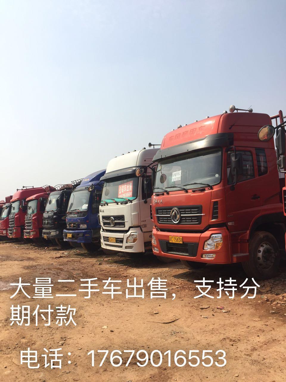 【广州】福田欧曼 价格15.00万 二手车