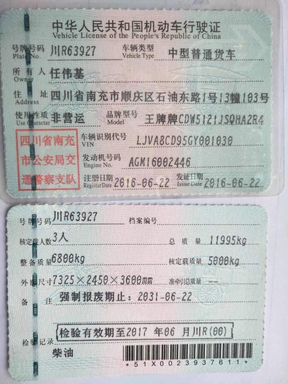 【达州】中型普通货车 价格18.60万 二手车