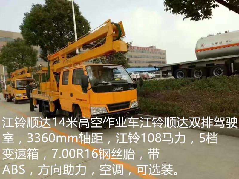 【内江】14米高空作业车厂家现货直销,作业车配件厂家直销 价格8.80万 二手车