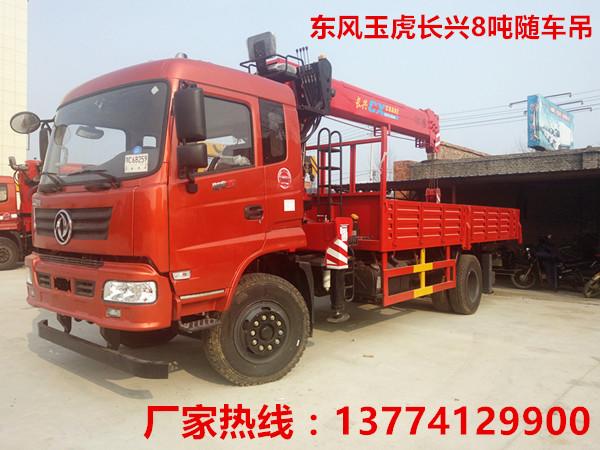 【随州】8吨随车吊厂家最新批发价促销 价格30.80万 二手车