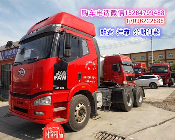 国产精品解放j6双驱390马力负责提档过户二手车