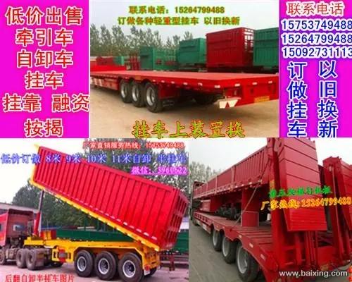 重庆厂家直销13米半挂车 高栏 骨架 钩机板运输车二手车